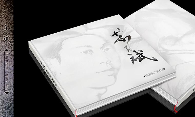 军旅画家/摄影家朱志斌作品集设计